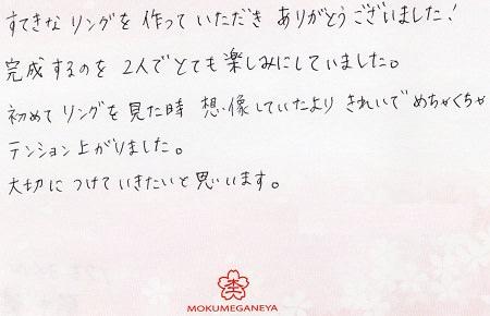 17062401木目金の婚約指輪・結婚指輪_N005.jpg