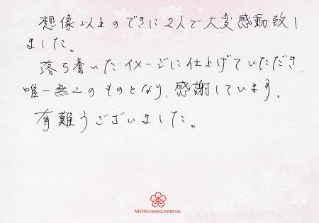 17070301木目金の結婚指輪_006.jpg
