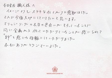 17070801木目金の結婚指輪_R005.jpg
