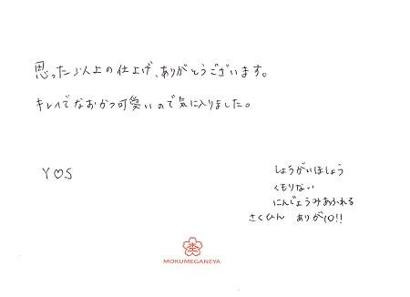 17070901木目金の結婚指輪_Y005.JPG