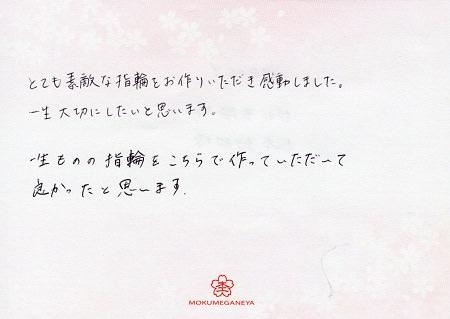 17070902木目金の婚約指輪_Y005.jpg
