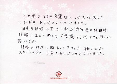 17071001木目金の婚約・結婚指輪_006.jpg