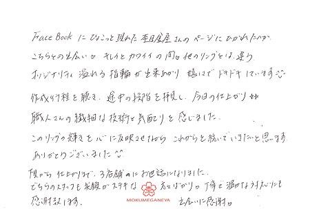 17071301木目金の結婚指輪_Y005.JPG