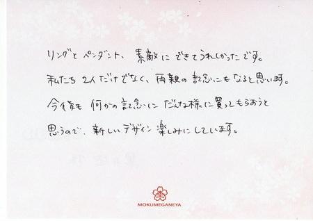 17071702木目金の結婚指輪_M005.jpg
