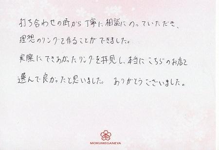 17071901木目金の婚約指輪_Y005.jpg