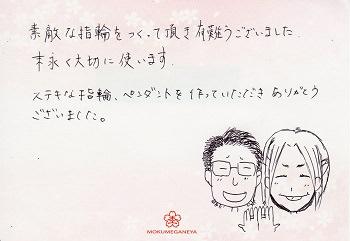 17072201木目金の結婚指輪_J005.jpg
