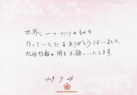 17072401木目金の婚約指輪_K002.jpg
