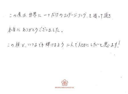 17072502木目金の結婚指輪_Y005.JPG