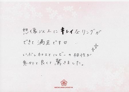 17072901木目金の結婚指輪_G005.JPG