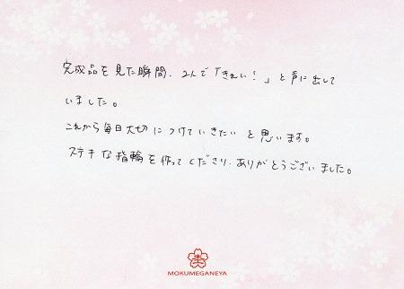 17072901木目金の結婚指輪_A004.jpg