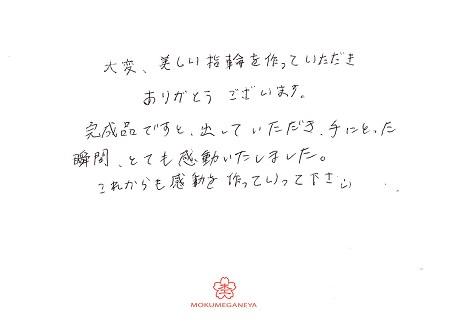 17072902木目金の結婚指輪_Y006.JPG