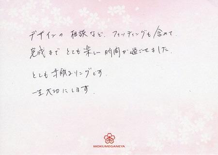 17073001木目金の結婚指輪_F004.jpg