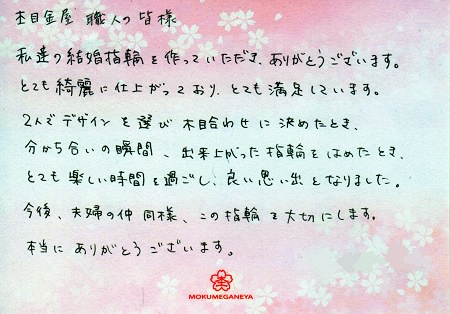 17073001木目金の結婚指輪_A004.jpg
