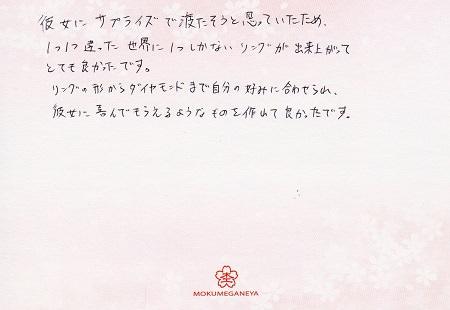 17050501木目金の婚約指輪_A005.jpg
