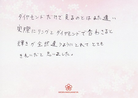 17081101木目金の婚約指輪_A002.jpg