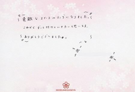 17081101杢目金の記念リング_S005.jpg