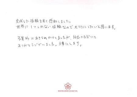 17081901木目金の婚約指輪_Q005.jpg