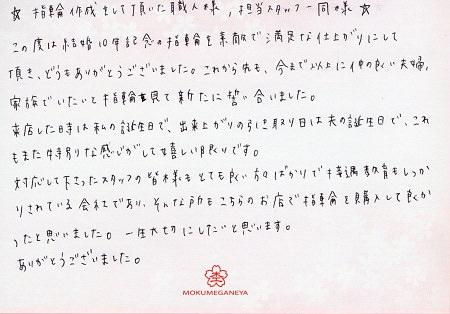 17081903結婚指輪 _N003.jpg