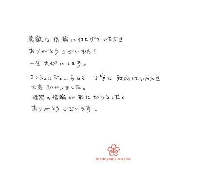 17082101木目金の結婚指輪_Y005.JPG