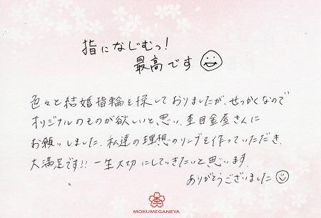 17082601木目金の結婚指輪_J005.jpg