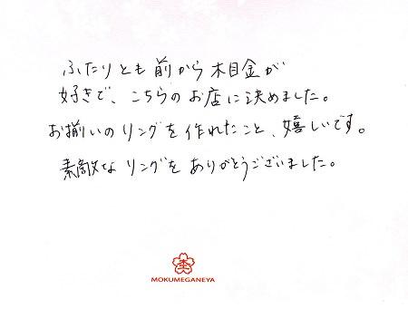 17082701木目金の婚約指輪 結婚指輪M_005.jpg