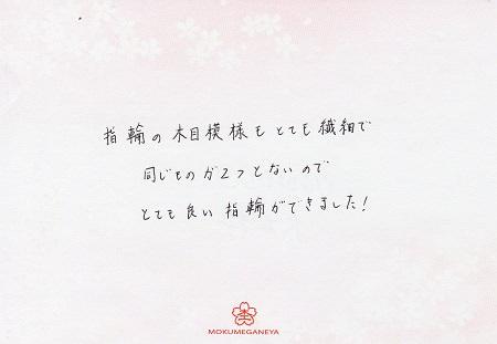 17082701木目金の結婚指輪_E002.jpg