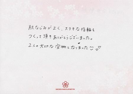 17082901木目金の婚約指輪_G003.JPG
