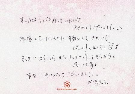 17090304木目金の結婚指輪_J005.jpg