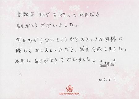 17090901_木目金の結婚指輪_004.jpg