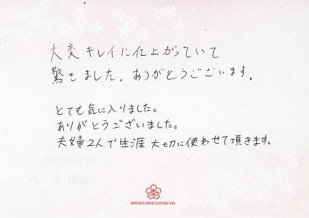 17091002木目金の結婚指輪_I002.jpg