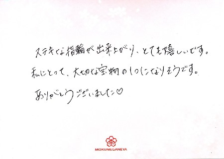 17091401木目金の婚約指輪_B002.jpg