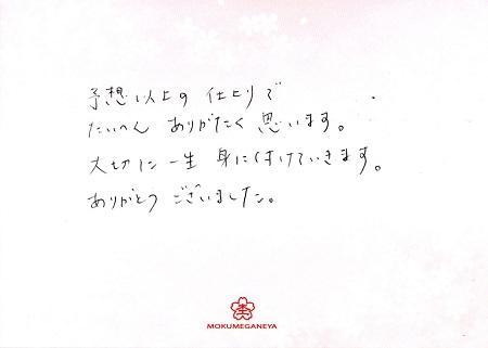 17091601木目金の記念指輪_B004.jpg