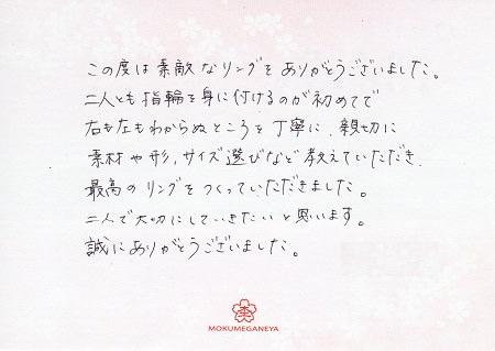 17091801木目金の婚約指輪_I004.jpg