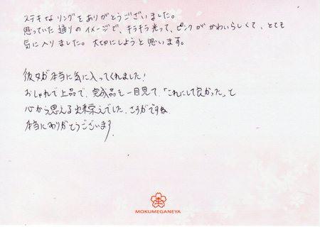 17092201木目金の結婚指輪K_005.jpg