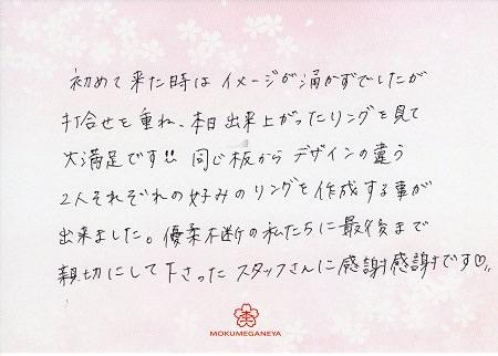 17092301木目金の結婚指輪_S005.jpg