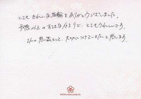17092401木目金の結婚指輪_R005.jpg