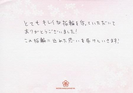 17092501木目金の結婚指輪_J005.jpg