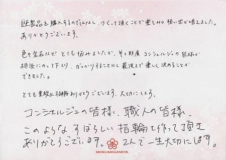 17092701_木目金の結婚指輪_G004.JPG