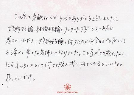 17093001木目金の結婚指輪_E02.jpg