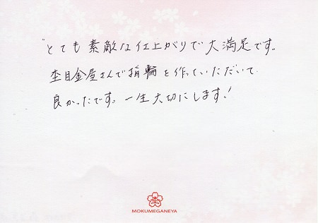 17093001木目金の結婚指輪_F004.jpg