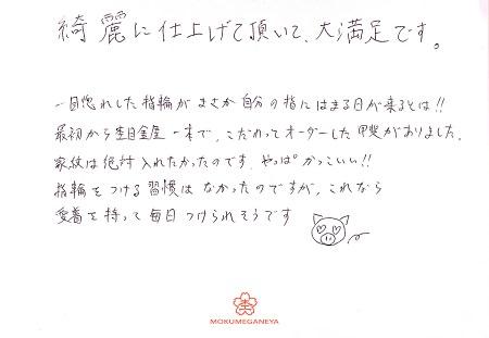 17093003木目金の結婚指輪_N005.JPG