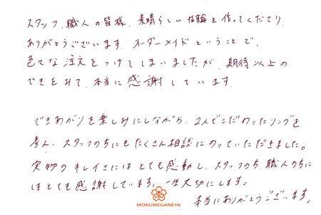 2017090902木目金の結婚指輪_U004.jpg