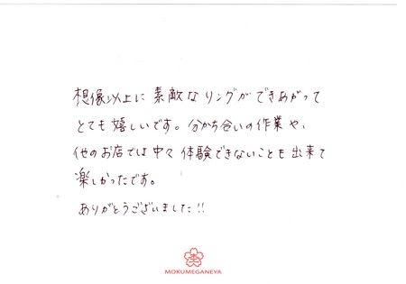 20170923木目金の結婚指輪_U004.jpg