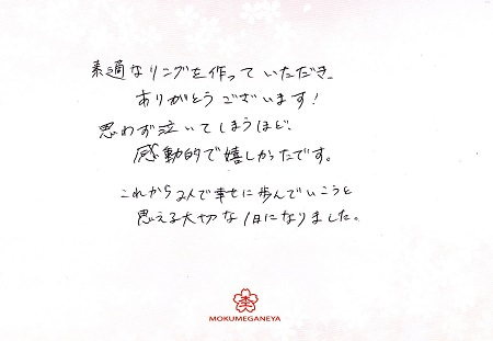 17052201木目金の婚約・結婚指輪 _N006.jpg