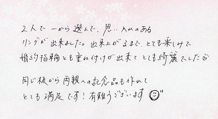 17091703木目金の結婚指輪_N006.jpg