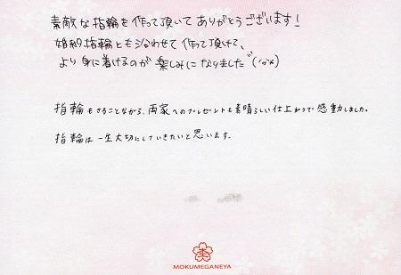 17093001木目金の結婚指輪_N005.jpg