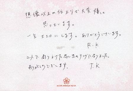 17100201木目金の結婚指輪_N004.jpg