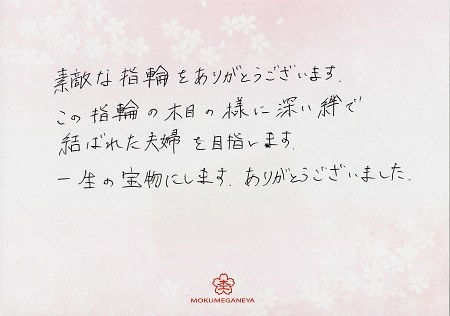 17100701_木目金の結婚指輪_G005.JPG