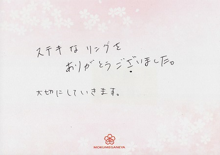 17100801_木目金の結婚指輪_G005.JPG