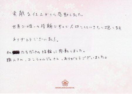 17100802木目金の結婚指輪_J005.jpg